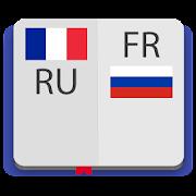 Франко-русский словарь Premium