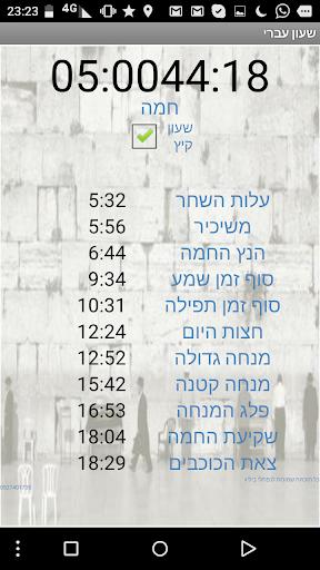 שעון עברי