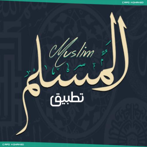مسلم ماسنجر
