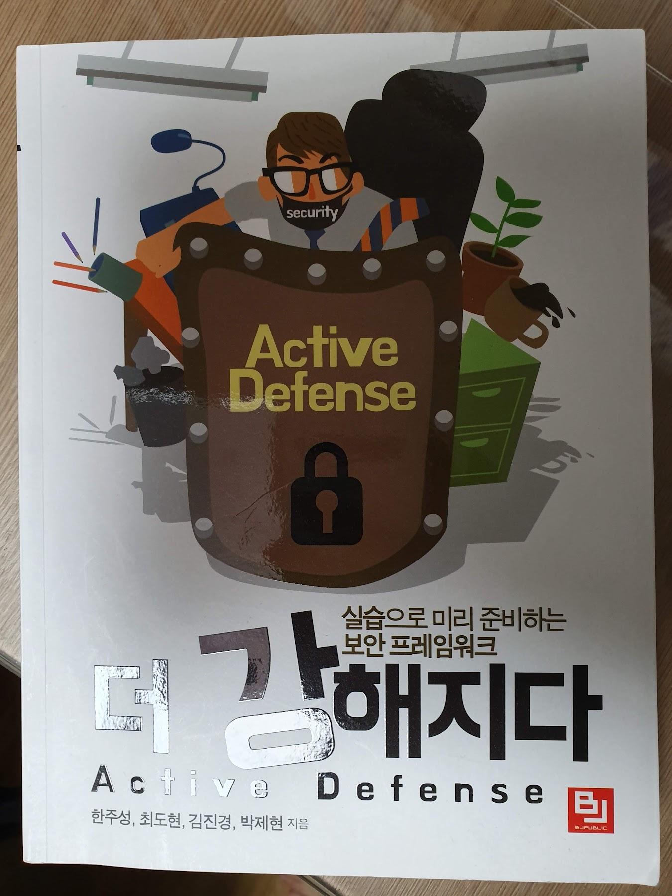 active_defense-01