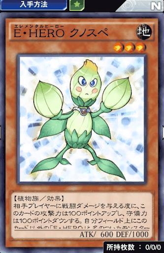 E・HEROクノスペ