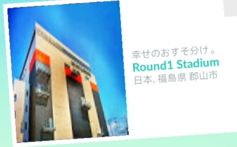 Round1 Stadium