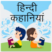 Hindi Stories - Kahaniya for Kids, Adults and aged