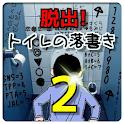 トイレの落書き2 icon