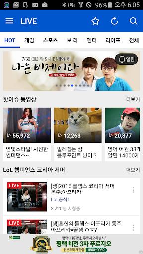 AfreecaTV 2.7.8 Screenshots 1