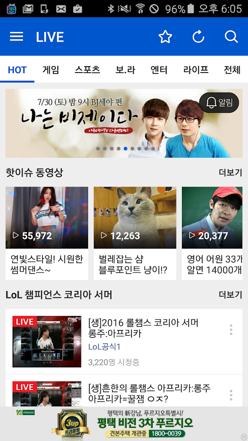AfreecaTV (Korean)- screenshot