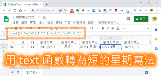 用 text 函數計算出特定日期是星期幾 (簡短格式)