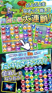 ぷよぷよ!!クエスト screenshot 02