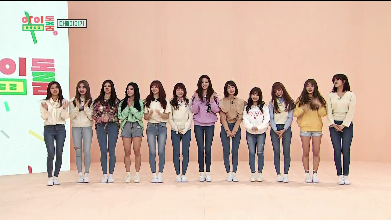 izone idol room cancel 1