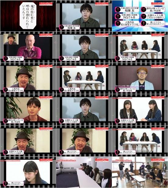 (TV-Variety)(720p) NGT48 – 連続ドラマ「ひぐらしのなく頃に」事前特番 160429