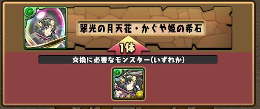 かぐや姫の希石-交換
