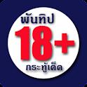Kratuded Pantip icon