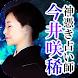 神憑き霊媒占い師◆今井咲稀【霊媒占い】 - Androidアプリ