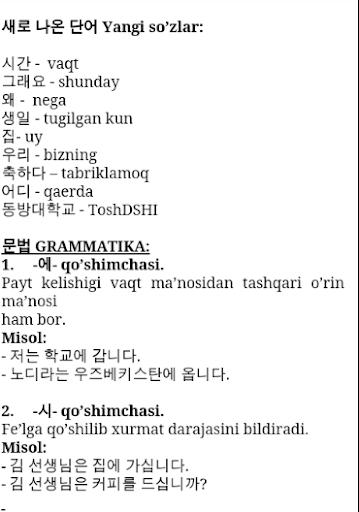 Koreys Tili O`quv Qo`llanmasi  screenshots 7