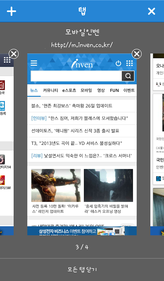 인벤 - INVEN- screenshot