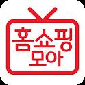 홈쇼핑모아-TV홈쇼핑 편성표,생방송,알림,검색을 한눈에 icon