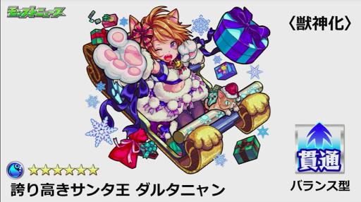 ダルタニャン(クリスマスver)