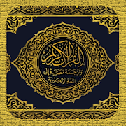 ezQuran