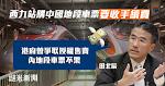 西九站購中國地段車票要收手續費 田北辰:港府曾爭取授權售賣內地段車票不果
