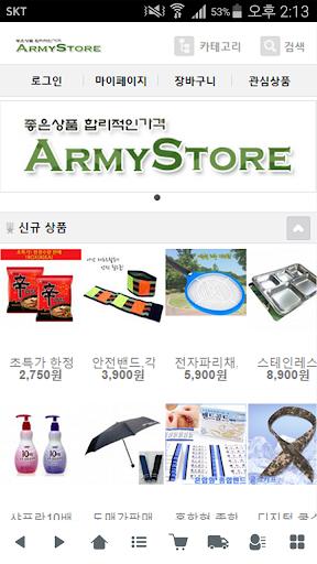 아미스토어 - armystore
