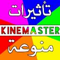 تاثيرات كين ماستر منوعة icon