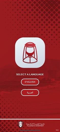 Fujairah Employee screenshot 2