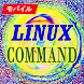 LINUXコマンドリファレンス - Androidアプリ