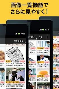 2chまとめ最速! 2ちゃんまとめサイトビューア まとそく改 RSSでまとめ記事も自由に追加 Screenshot