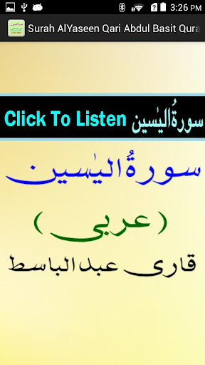 Ur Surah Yaseen Audio Basit
