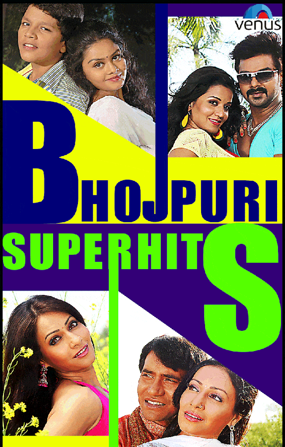 Bhojpuri Superhits- screenshot
