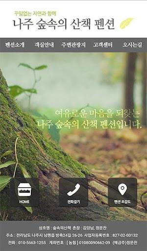 나주 숲속의 산책 펜션