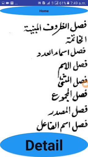 Hidayatun nahw arabic book with urdu sharah App Report on Mobile