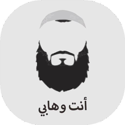 Hakikat Wahabi