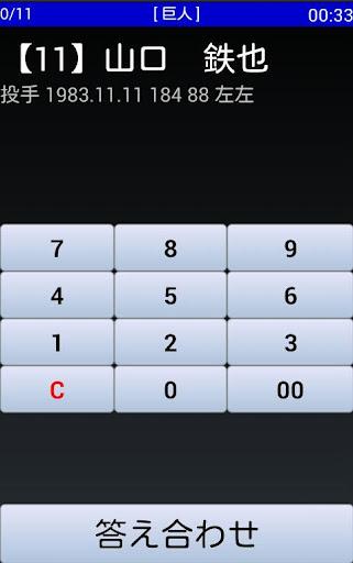 プロ野球背番号クイズ2015