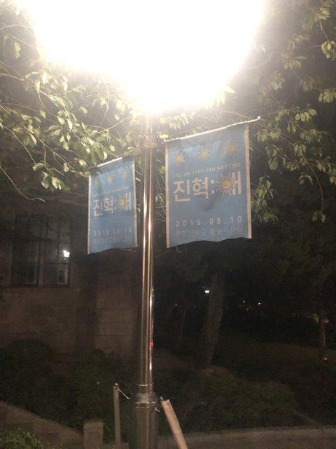 lee jinhyuk banner2