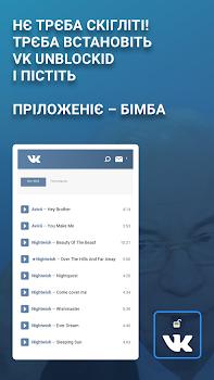 ВК Украина Unblocked