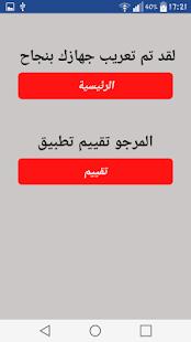تعريب الجهاز الى اللغة العربية - náhled