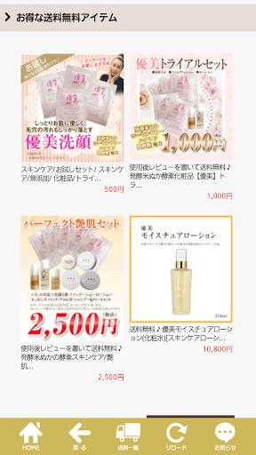 玩購物App|美肌・美白・アンチエイジング・発酵米ぬか酵素化粧品「優美」免費|APP試玩