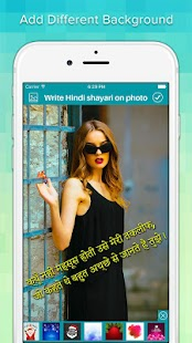 Photo Par Shayari Likhe - फोटो पे शायरी लिखिए - náhled