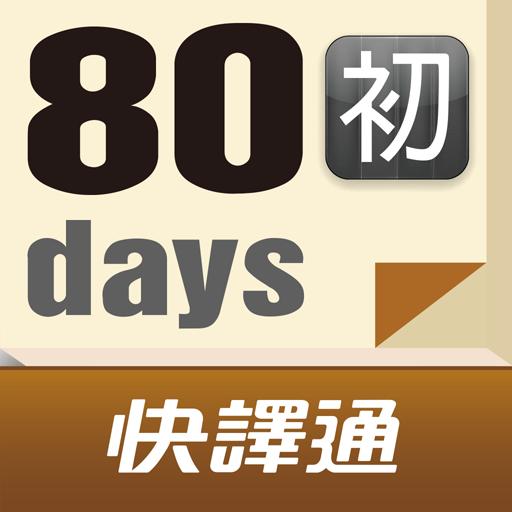 80天搞定英檢初級單字 教育 App LOGO-APP開箱王
