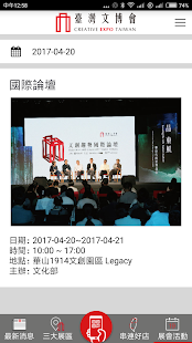 Creative Expo Taiwan- screenshot thumbnail