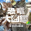 つくろう!恐竜大図鑑~第一章 古代の覇王編~ライト版 icon
