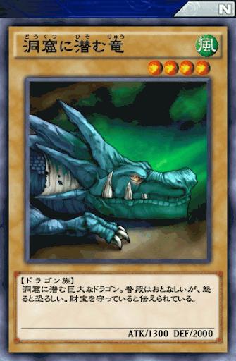 洞窟に潜む竜