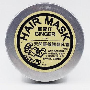 天然薑養護髮乳 (100g) ginger hair mask