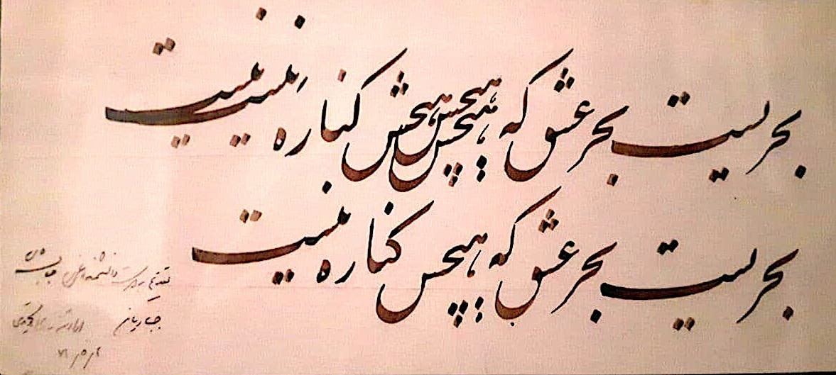 دستخط خوشنویسی نستعلیق علی تجویدی