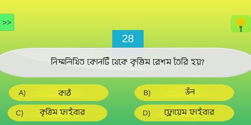 কুইজ বাংলা (Quiz Bengali) - GK in Bangla 4.0 screenshots 1