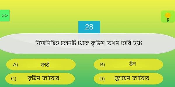 কুইজ বাংলা (Quiz Bengali) - GK in Bangla 4.0