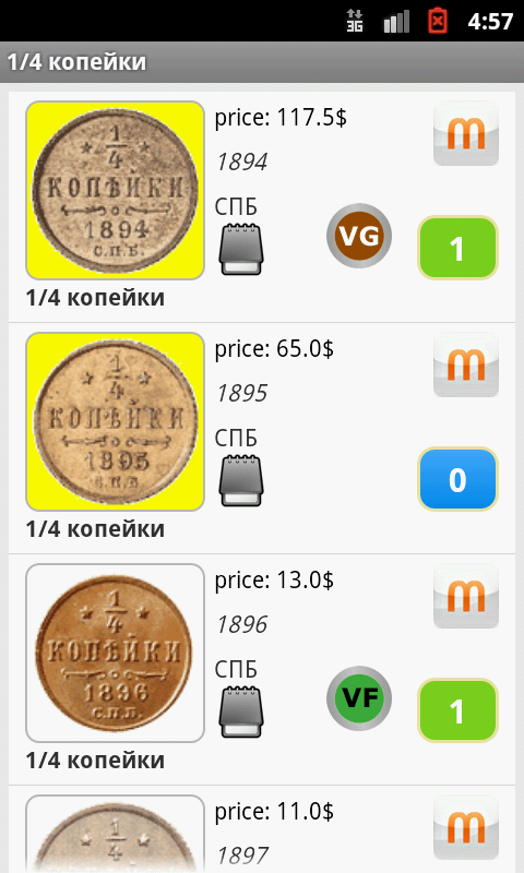 Imperial Russian Coins- screenshot