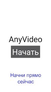 ANYVIDEO - фокусы скачать- ANYVIDEO - фокусы apk для Android