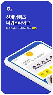 App 더퀴즈라이브 - 실시간 퀴즈쇼 APK for Windows Phone